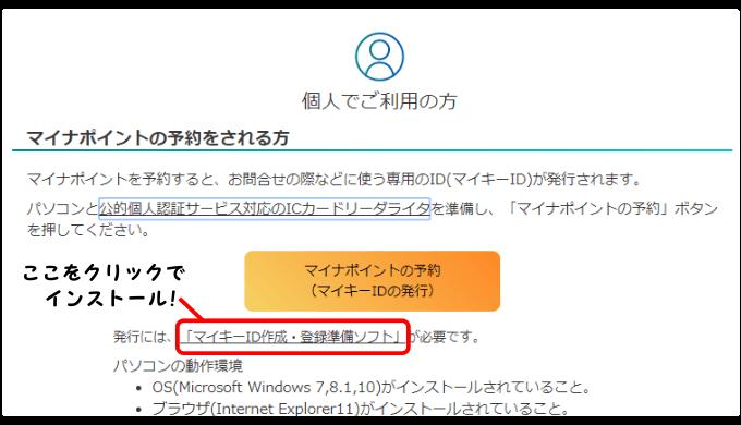 マイナポイントソフト