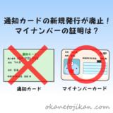 【廃止?】通知カードが再発行も不可に!【マイナンバーを証明する3つの方法】