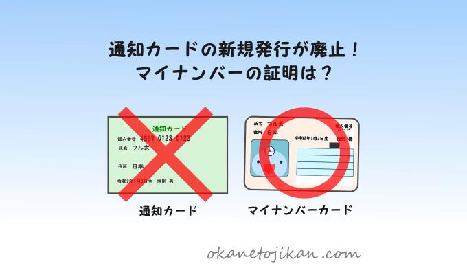 通知カード廃止