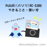 PaSoRi(パソリ)RC-S380でできる3つのこと!【ICカードリーダライタの使い方】