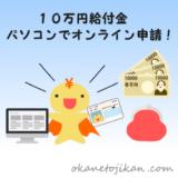 10万円給付をパソコンで申請!【方法とICカードリーダライタの注意点を分かりやすく解説】