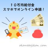 10万円給付をスマホでオンライン申請!【方法と注意点を分かりやすく解説】