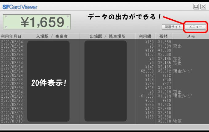 SFCard Viewer2