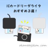 【マイナンバーカード対応!】おすすめICカードリーダライタ3選