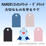 MAMORIOのメリット・デメリット【大切なものを守る紛失防止タグ】