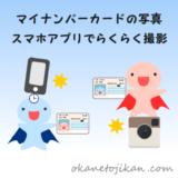 マイナンバーカードの写真をスマホアプリで簡単撮影【更新や子どもの撮影もこれで解決】