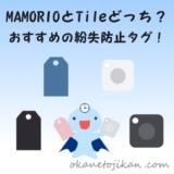 MAMORIOとTileどっちがいい?【おすすめ紛失防止タグの違いを徹底比較】