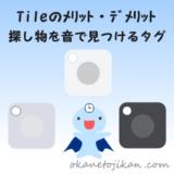 Tileのメリット・デメリット【探し物を音で見つける紛失防止タグ】