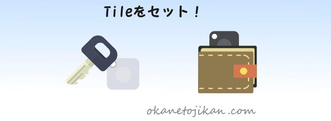 Tile1