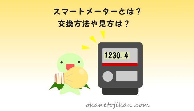 電力スマートメーター