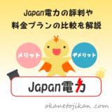Japan電力のメリット・デメリット【評判や料金プランを分かりやすく解説】