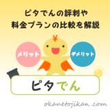 ピタでんのメリット・デメリット【評判や料金プランを分かりやすく解説】