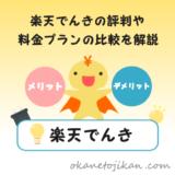 楽天でんきのメリット・デメリット【評判や料金プランを分かりやすく解説】