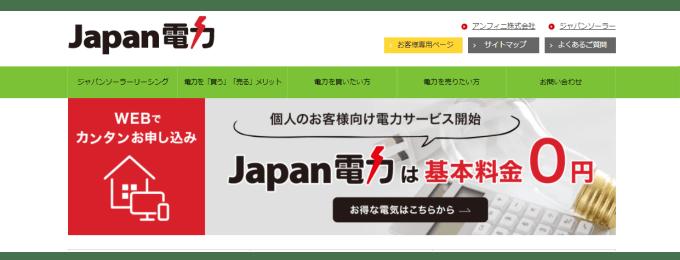 Japan電力トップ